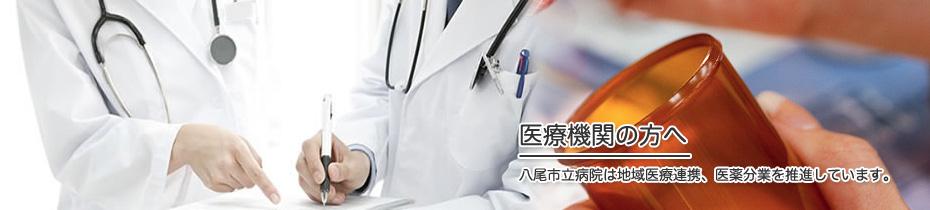医療機関の方へ