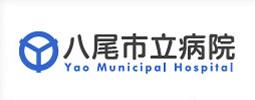 八尾市立病院 ホームページ