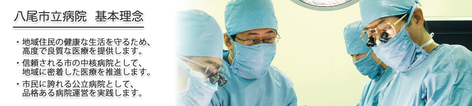八尾市立病院 基本理念