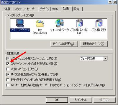 Windows2000の「画面のプロパティ」