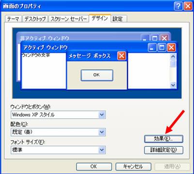 Windows XPの「画面のプロパティ」 - 「効果」ボタン