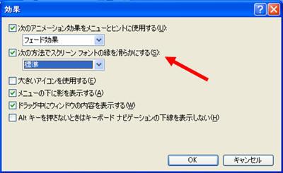 Windows XPの「画面のプロパティ」 - 「フォントの縁を滑らかにする」チェックボックス